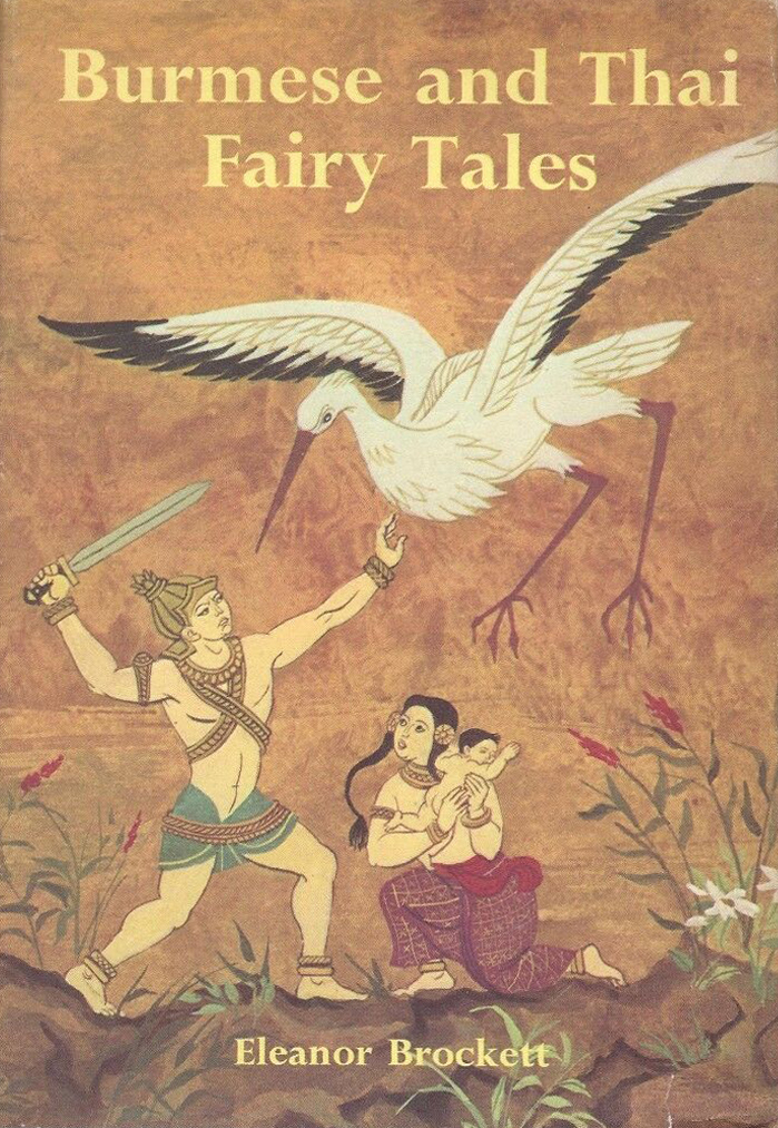 Follett Burmese and Thai Fairy Tales Brockett