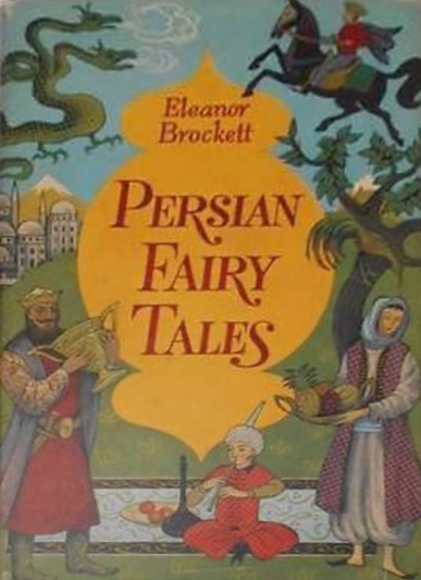 Muller Persian Fairy Tales Brockett